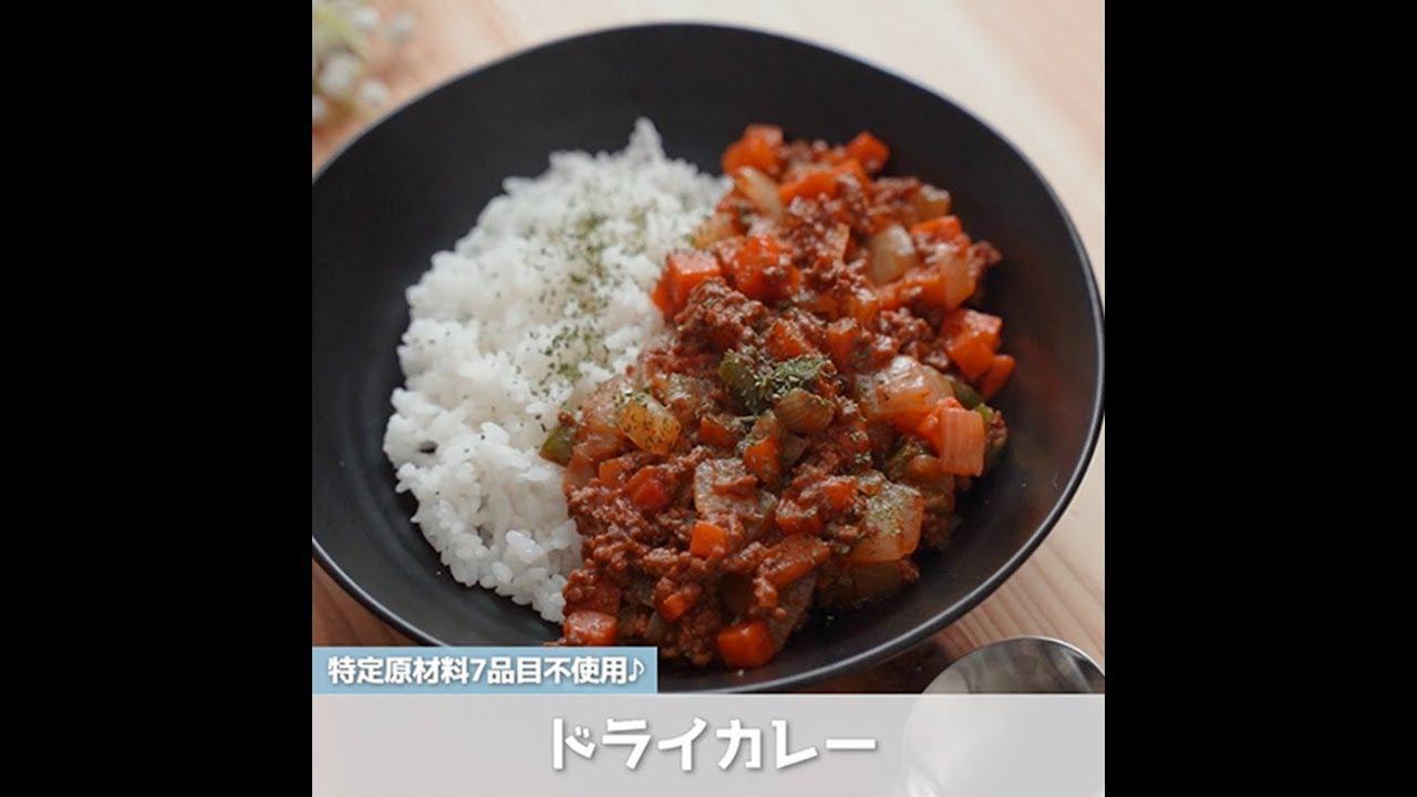 画像: #君とごはん ドライカレー www.youtube.com