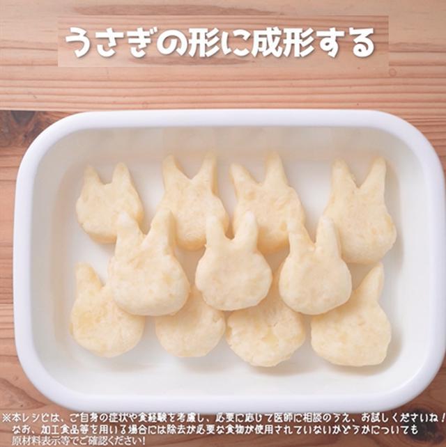 画像4: 【相模原病院管理栄養士 渡邉先生のコメントつき】小麦粉不使用で作れる!ウサギさんの形がかわいい、じゃがいものニョッキ