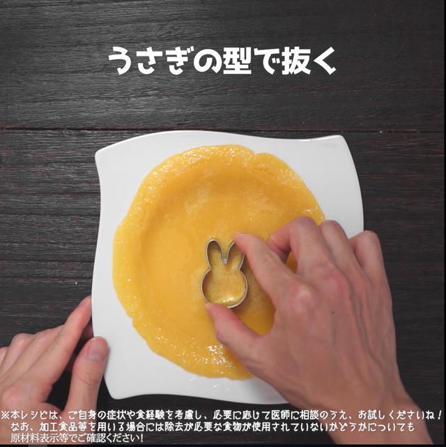 画像7: 【相模原病院管理栄養士 朴先生のコメントつき】オムライスそっくりな見た目がかわいい!卵不使用!オムライス風