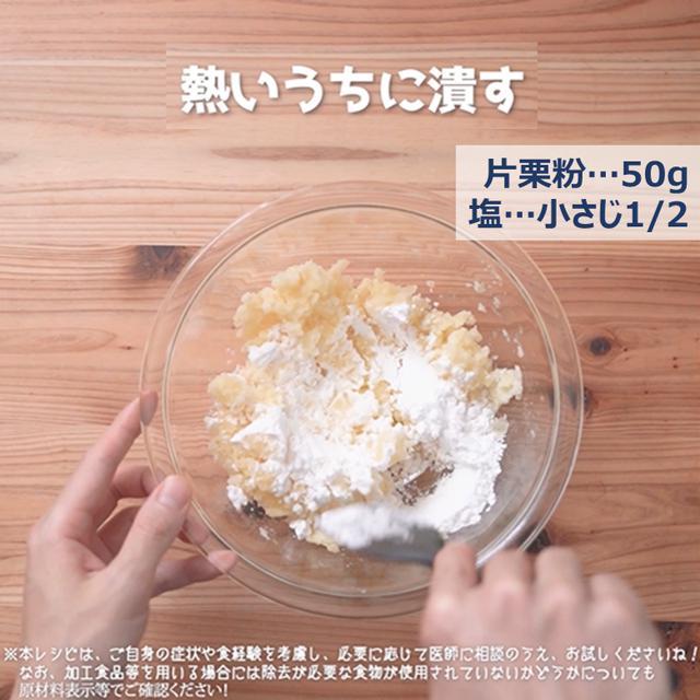 画像3: 【相模原病院管理栄養士 渡邉先生のコメントつき】小麦粉不使用で作れる!ウサギさんの形がかわいい、じゃがいものニョッキ