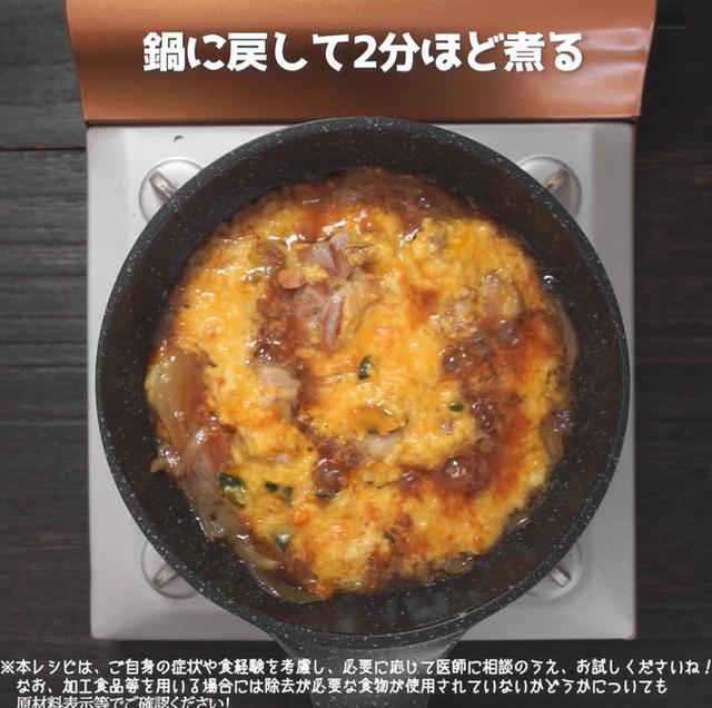 画像7: 【相模原病院管理栄養士 渡邉先生のコメントつき】卵不使用!親子丼にそっくり丼