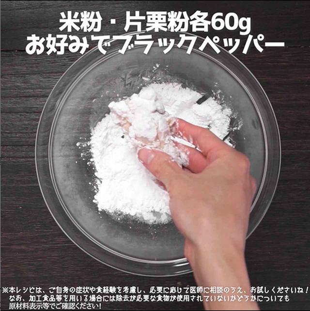 画像4: 【相模原病院管理栄養士 渡邉先生のコメントつき】衣は、片栗粉に米粉を加えるのがコツなんです。みんなで食べよう!フライドチキン