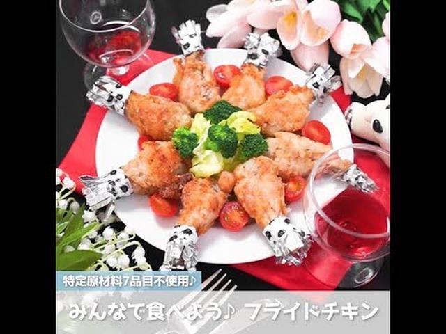 画像: #君とごはん みんなで食べよう♪フライドチキン www.youtube.com