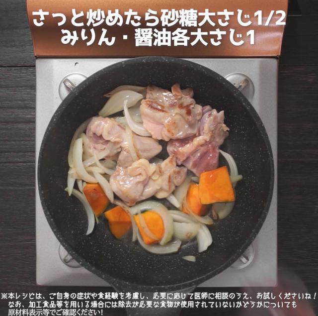 画像4: 【相模原病院管理栄養士 渡邉先生のコメントつき】卵不使用!親子丼にそっくり丼