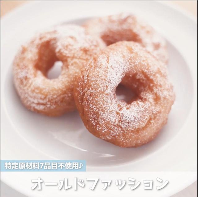 画像: ドーナツ屋さんに来たみたい⁉おやつタイムに大活躍‼米粉で作るオールドファッション - 君とごはん