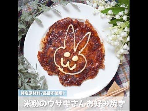 画像: #君とごはん 米粉のウサギさんお好み焼き www.youtube.com