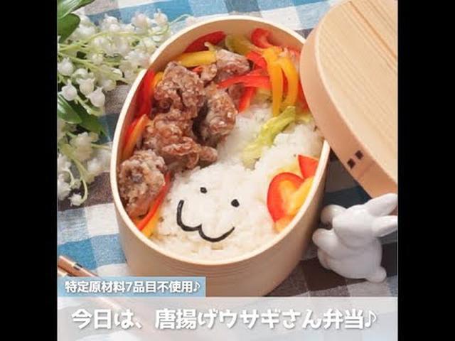 画像: #君とごはん 今日は、唐揚げウサギさん弁当♪ www.youtube.com