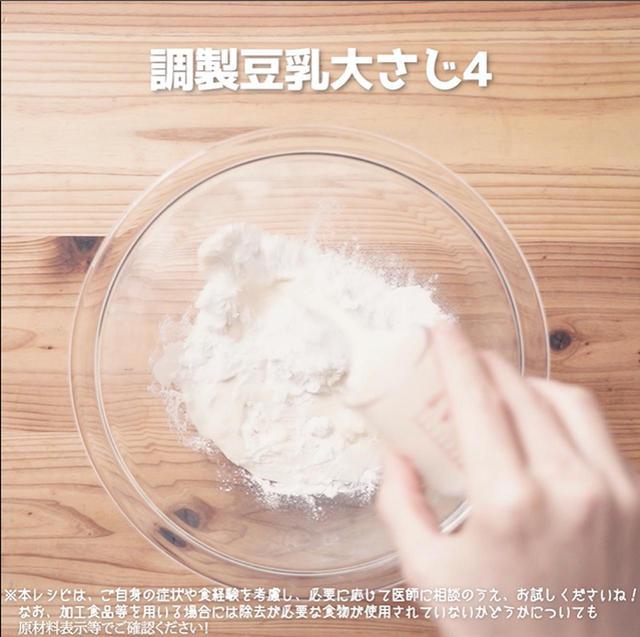 画像9: 米粉と豆腐でつくるスイーツ!?豆腐ティラミス