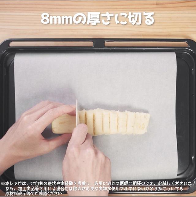 画像11: 君とごはんの第1回クッキングイベントで使用したレシピです!サクサクモチモチ!さつまいもクッキー