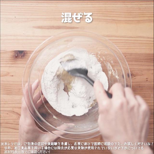 画像9: 君とごはんの第1回クッキングイベントで使用したレシピです!サクサクモチモチ!さつまいもクッキー