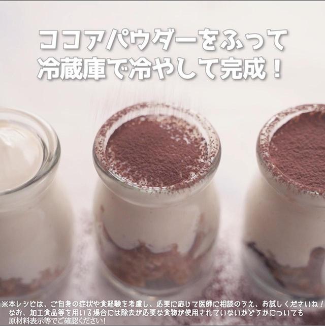 画像17: 米粉と豆腐でつくるスイーツ!?豆腐ティラミス