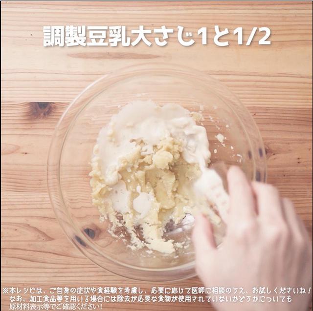 画像5: 君とごはんの第1回クッキングイベントで使用したレシピです!サクサクモチモチ!さつまいもクッキー