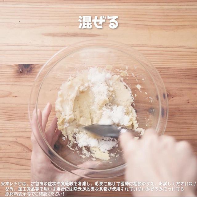 画像7: 君とごはんの第1回クッキングイベントで使用したレシピです!サクサクモチモチ!さつまいもクッキー