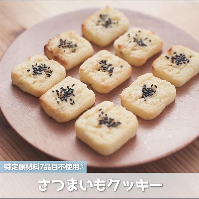 画像: さつまいもクッキーのレシピはこちら!
