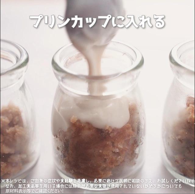 画像16: 米粉と豆腐でつくるスイーツ!?豆腐ティラミス