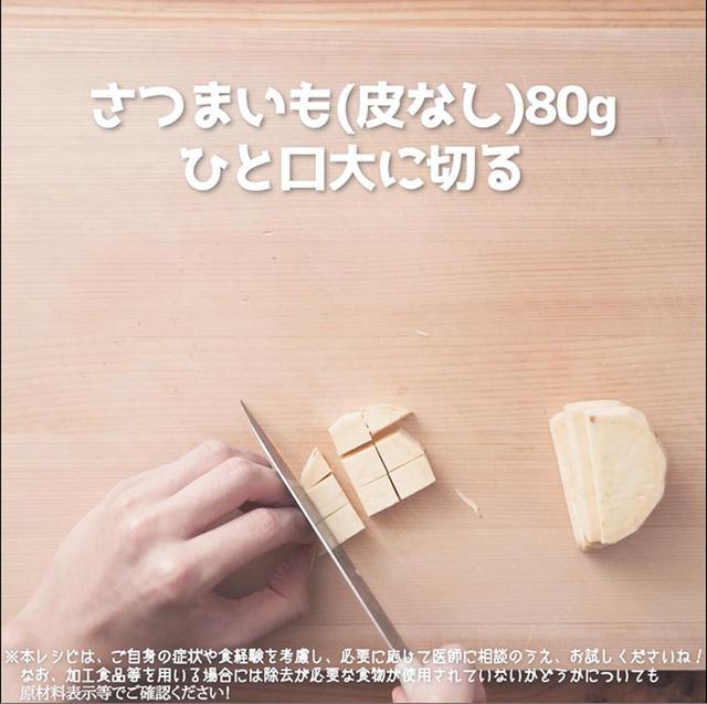 画像2: 君とごはんの第1回クッキングイベントで使用したレシピです!サクサクモチモチ!さつまいもクッキー