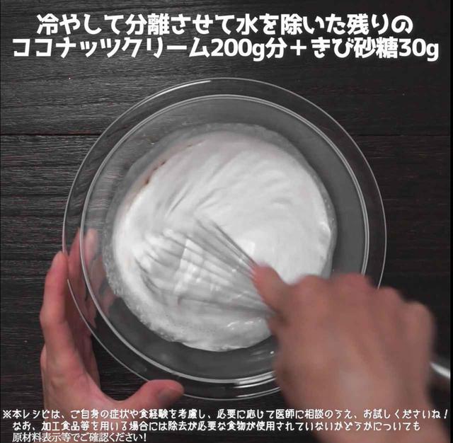 画像4: 【相模原病院管理栄養士 朴先生のコメントつき】材料4つで絶品モンブラン⁉甘栗で作るクリーミーモンブラン