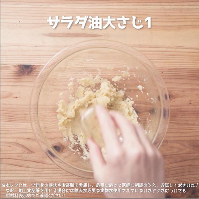 画像4: 君とごはんの第1回クッキングイベントで使用したレシピです!サクサクモチモチ!さつまいもクッキー