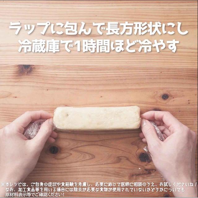 画像10: 君とごはんの第1回クッキングイベントで使用したレシピです!サクサクモチモチ!さつまいもクッキー