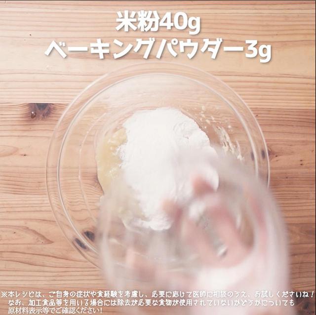 画像8: 君とごはんの第1回クッキングイベントで使用したレシピです!サクサクモチモチ!さつまいもクッキー