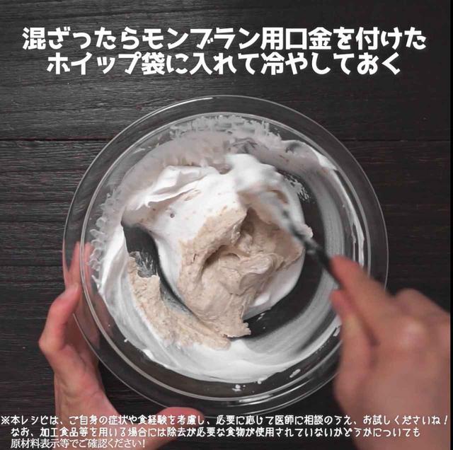 画像5: 【相模原病院管理栄養士 朴先生のコメントつき】材料4つで絶品モンブラン⁉甘栗で作るクリーミーモンブラン