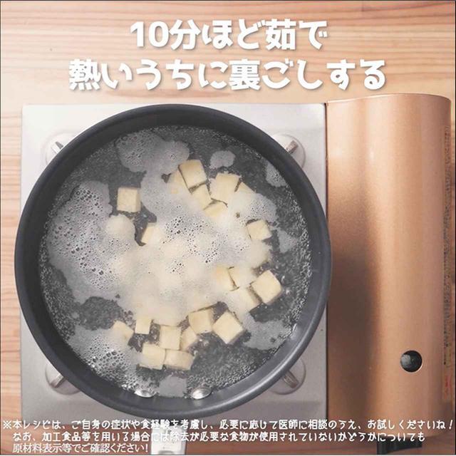 画像3: 君とごはんの第1回クッキングイベントで使用したレシピです!サクサクモチモチ!さつまいもクッキー