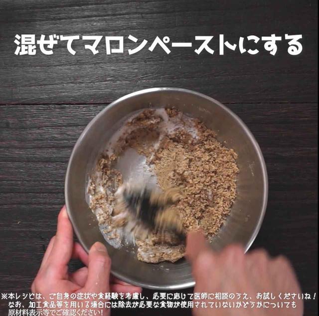 画像3: 【相模原病院管理栄養士 朴先生のコメントつき】材料4つで絶品モンブラン⁉甘栗で作るクリーミーモンブラン