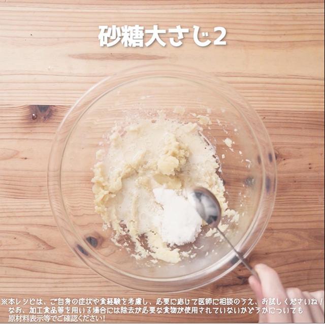 画像6: 君とごはんの第1回クッキングイベントで使用したレシピです!サクサクモチモチ!さつまいもクッキー