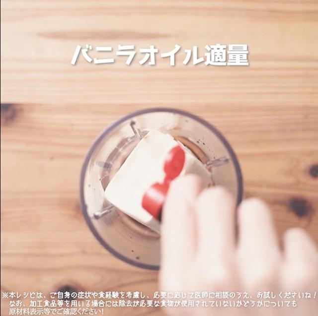 画像4: 米粉と豆腐でつくるスイーツ!?豆腐ティラミス