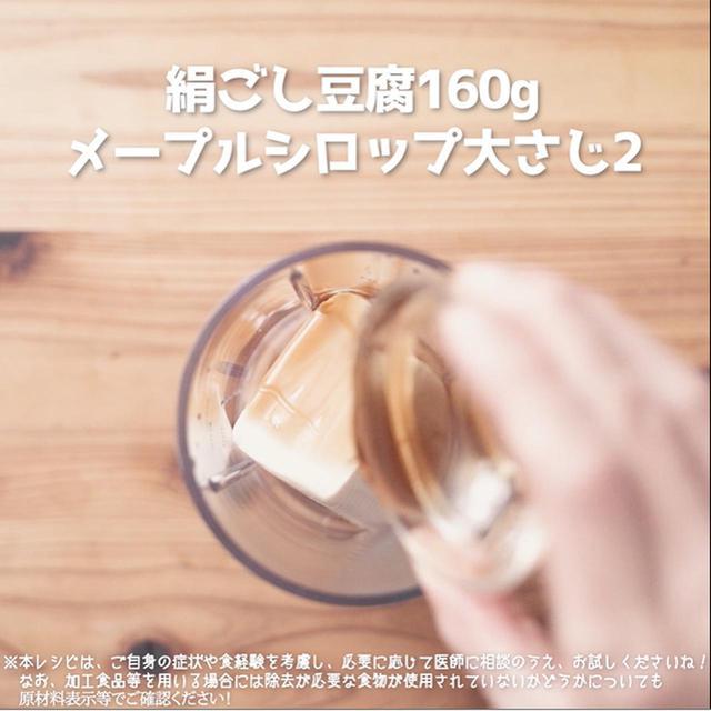 画像2: 米粉と豆腐でつくるスイーツ!?豆腐ティラミス