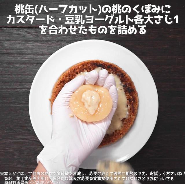画像7: 【相模原病院管理栄養士 渡邉先生のコメントつき】卵・乳製品不使用スイーツ‼フルーツドレスの ウサギさんタルト