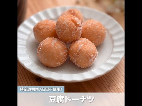 画像: #君とごはん 豆腐ドーナツ youtu.be