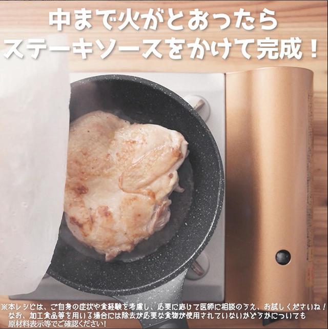 画像10: お肉の美味しさが、焼き方で変わる!?リュウジさんの鶏もも肉のパリパリステーキ