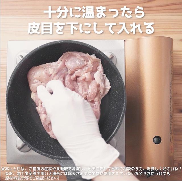 画像6: お肉の美味しさが、焼き方で変わる!?リュウジさんの鶏もも肉のパリパリステーキ