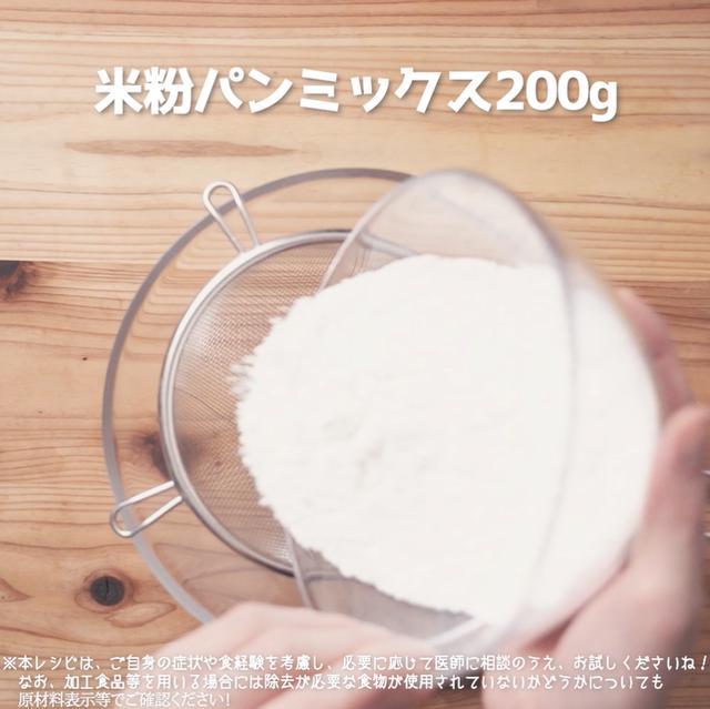 画像6: 発酵なしの手作りパン!ふわふわの決め手は、豆腐と豆乳ヨーグルト!?米粉の豆腐ヨーグルトパン