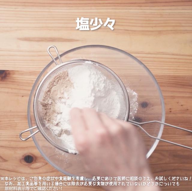 画像9: 発酵なしの手作りパン!ふわふわの決め手は、豆腐と豆乳ヨーグルト!?米粉の豆腐ヨーグルトパン