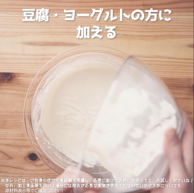 画像11: 発酵なしの手作りパン!ふわふわの決め手は、豆腐と豆乳ヨーグルト!?米粉の豆腐ヨーグルトパン