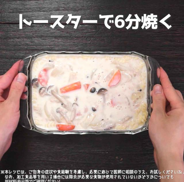 画像8: 【相模原病院管理栄養士 渡邉先生のコメントつき】ウサギさんとグツグツ豆乳グラタン