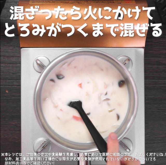 画像5: 【相模原病院管理栄養士 渡邉先生のコメントつき】ウサギさんとグツグツ豆乳グラタン