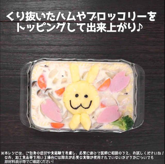 画像9: 【相模原病院管理栄養士 渡邉先生のコメントつき】ウサギさんとグツグツ豆乳グラタン