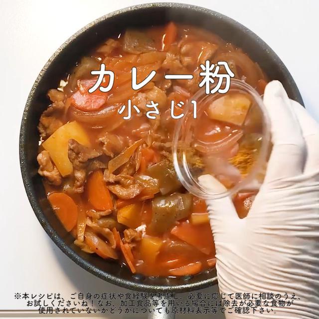 画像14: 味が染みた具材がたまらない!リュウジさんのインド煮