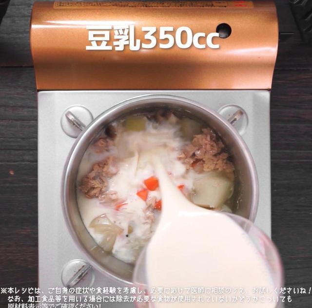 画像3: 【相模原病院管理栄養士 渡邉先生のコメントつき】ウサギさんとグツグツ豆乳グラタン