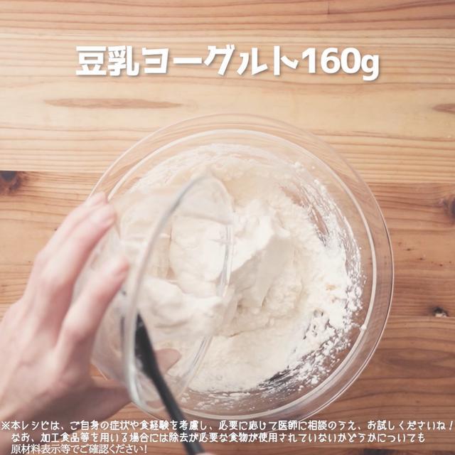 画像3: 発酵なしの手作りパン!ふわふわの決め手は、豆腐と豆乳ヨーグルト!?米粉の豆腐ヨーグルトパン