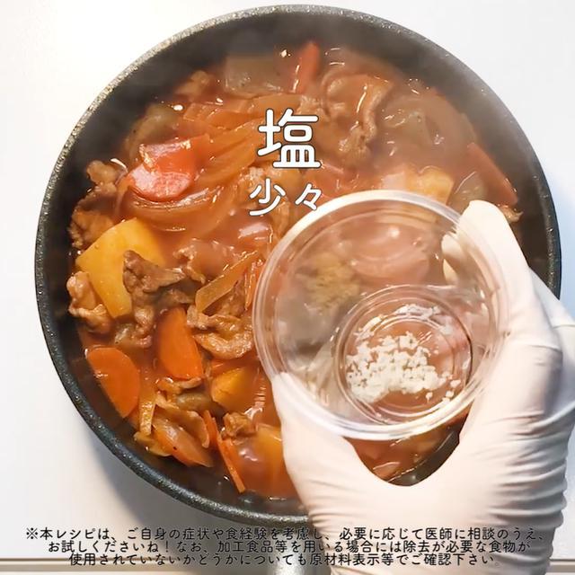 画像15: 味が染みた具材がたまらない!リュウジさんのインド煮