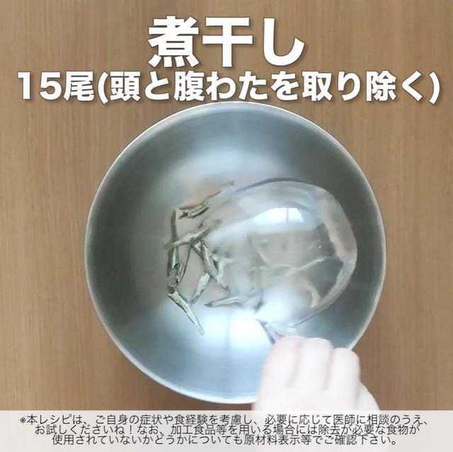 画像2: 煮干しが丸ごと食べられるレシピ!JAグループさまのきゅうりの冷や汁ごはん