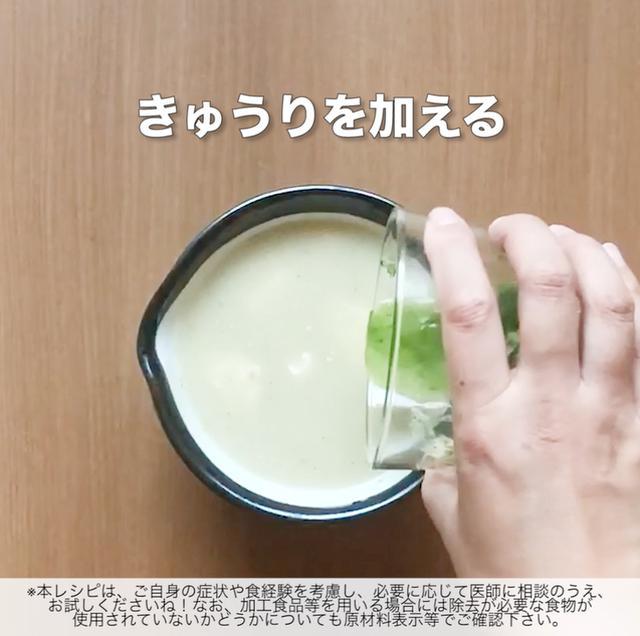 画像23: 煮干しが丸ごと食べられるレシピ!JAグループさまのきゅうりの冷や汁ごはん