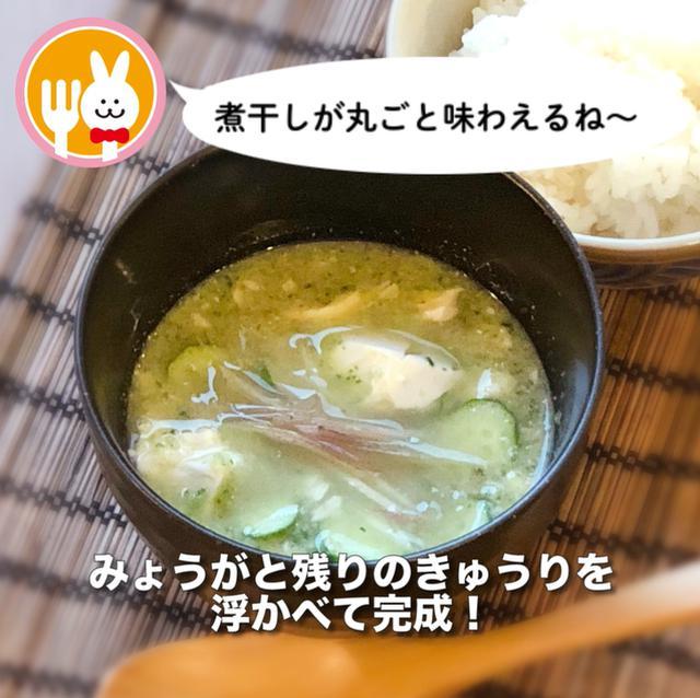 画像25: 煮干しが丸ごと食べられるレシピ!JAグループさまのきゅうりの冷や汁ごはん