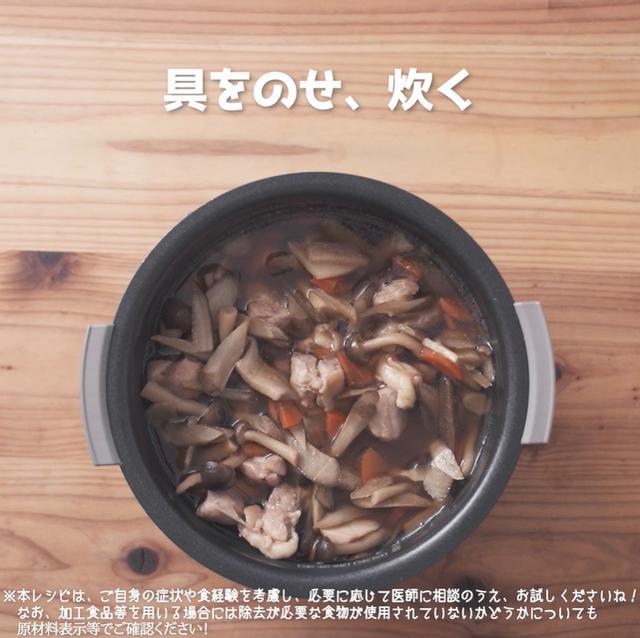 画像16: だし汁と、具材の旨みがたまらない!JAグループさまのキノコと根菜のほんわかごはん