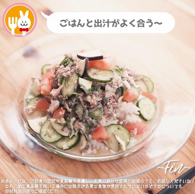 画像16: 夏野菜でcool-vege茶漬け