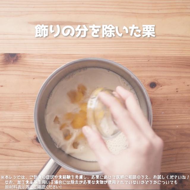 画像6: おやつに作りたい!ごはんを使って作るスイーツ!?JAグループさまの栗とごはんのまろやか豆乳ムース